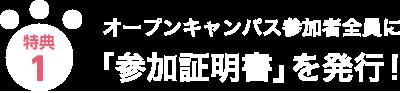 特典1 オープンキャンパス参加者全員に「参加証明書」を発行!