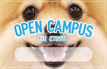 オープンキャンパス & イベント