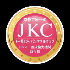 JKC認定校