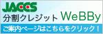 JACCS 分割クレジット WeBBy ご案内ページはこちらをクリック!