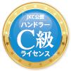 JKC公認ハンドラーC級ライセンス