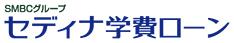 SMBCファイナンスサービス(株) セディナ学費ローン お申込みはこちら