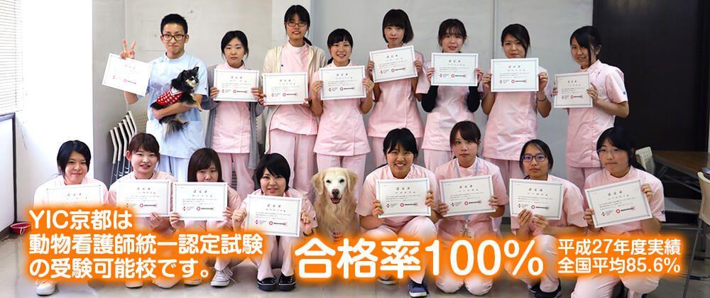 合格率100% 動物看護師統一認定試験の受験可能校