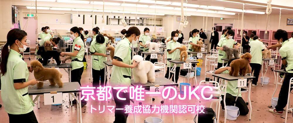 京都で唯一のJKC