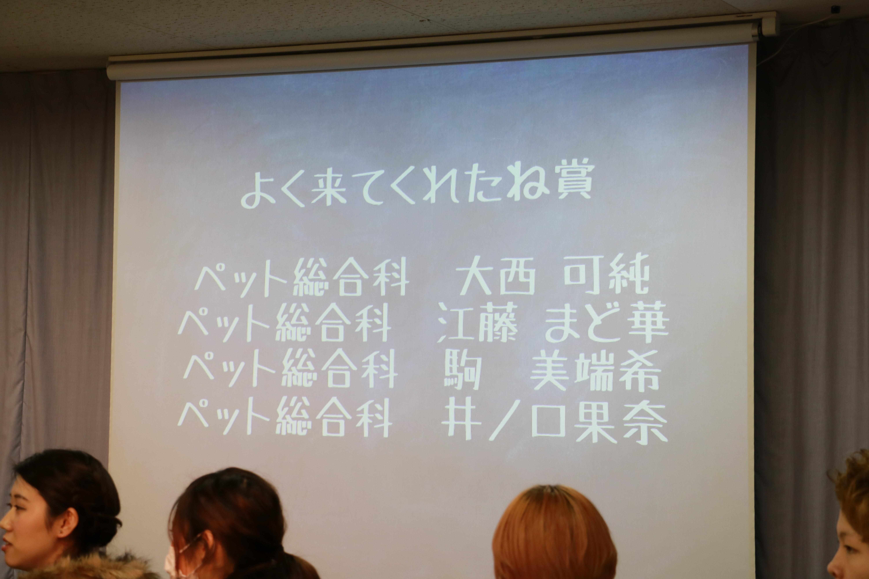 京都動物専門学校