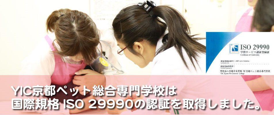 YIC京都ペット総合専門学校はこの度、国際規格となるISO 29990の認証を取得しました。