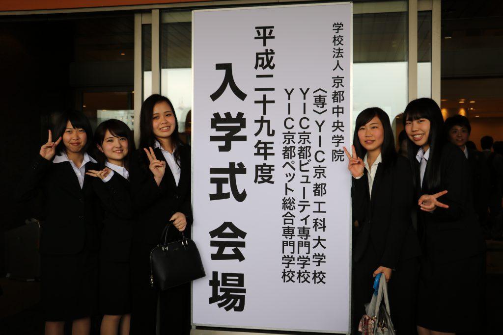 動物専門学校 京都