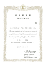 JKC公認トリマーC級ライセンス 資格認定証