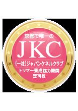 京都で唯一のJKC (一社)ジャパンケネルクラブ トリマー養成協力機関認可校