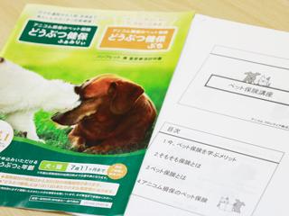 ペット損害保険の講習会1