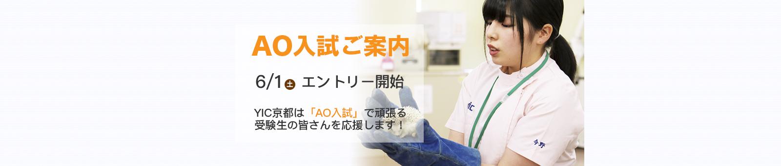 AO入試ご案内 6/1(土)エントリー開始 YIC京都は「AO入試」で頑張る受験生の皆さんを応援します!