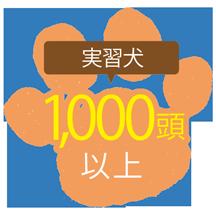 実習犬1,000頭以上